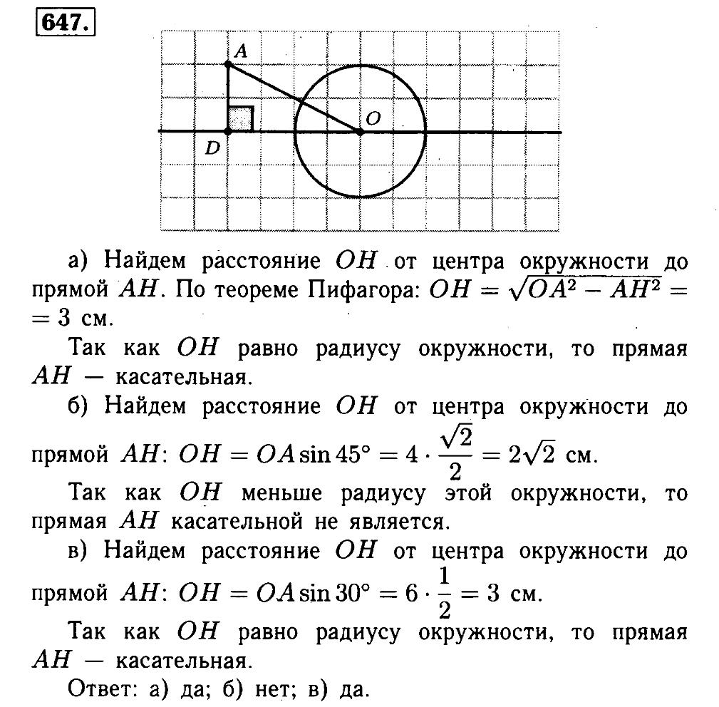 Решение задач л с атанасян решить задачу i 11 класс
