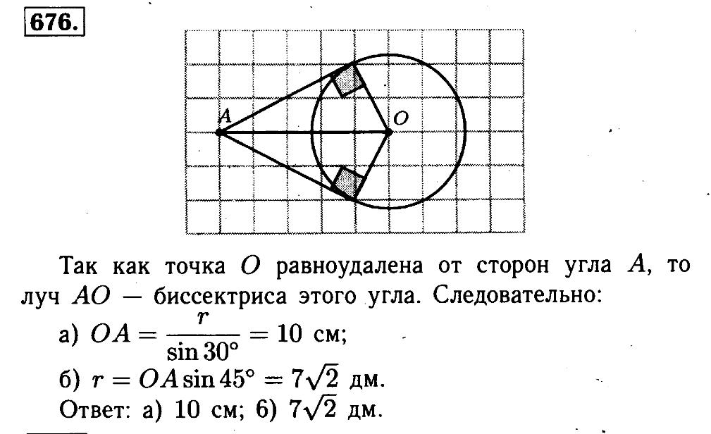 Решение задач по геометрии 10 класс издательство метод потенциалов для решения транспортной задачи